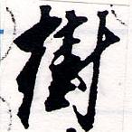 HNG064-0445