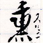 HNG064-0477