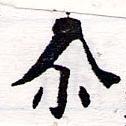 HNG064-0481