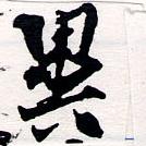HNG064-0494