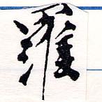 HNG064-0531