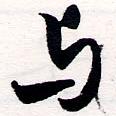 HNG064-0546