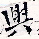 HNG064-0547