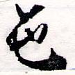 HNG064-0549