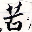 HNG064-0551