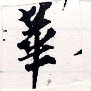 HNG064-0554