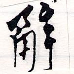 HNG064-0571