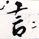 HNG064-0573