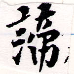 HNG064-0579