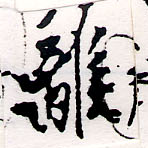 HNG064-0630