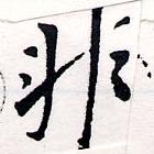 HNG064-0632