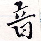 HNG064-0633