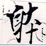 HNG064-0644