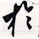 HNG064-0655a