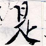 HNG064-0656b