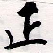 HNG064-0658a