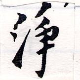 HNG064-0659a