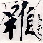 HNG064-0666a