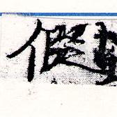HNG066-0009