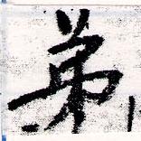 HNG066-0052