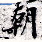 HNG066-0085