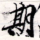 HNG066-0086