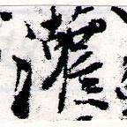 HNG066-0107