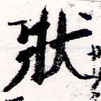 HNG066-0111