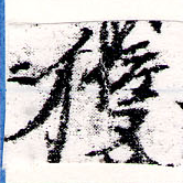 HNG066-0115