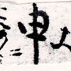 HNG066-0118