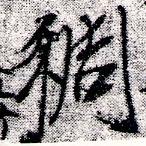 HNG066-0125