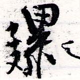 HNG066-0133