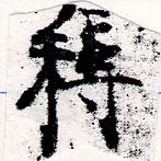HNG066-0138