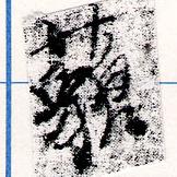 HNG066-0142