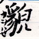 HNG066-0158