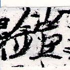 HNG066-0172