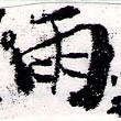 HNG066-0177