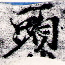 HNG066-0180