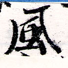 HNG066-0181