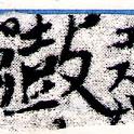 HNG066-0187