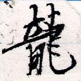 HNG066-0188