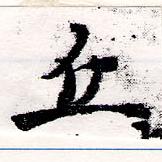HNG066-0198