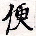 HNG066-0229