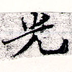 HNG066-0237