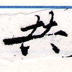 HNG066-0241