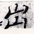 HNG066-0245