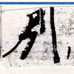 HNG066-0248