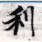 HNG066-0249