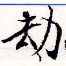 HNG066-0255