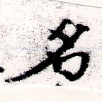 HNG066-0272